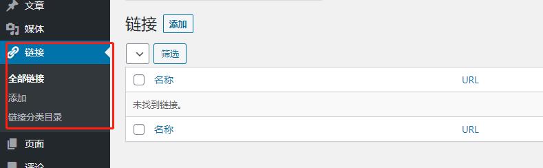 WordPress友情链接插件