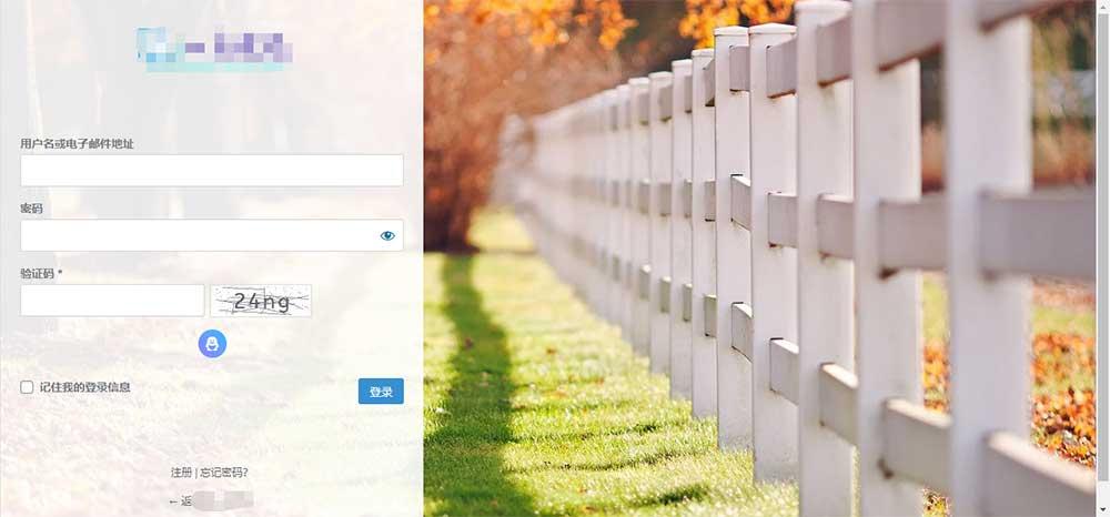 WordPress 登录页面的修改装饰方法